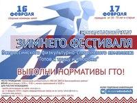 В феврале-марте пройдет зимний фестиваль Всероссийского физкультурно-спортивного комплекса ГТО среди всех категорий населения Бахчисарайского района