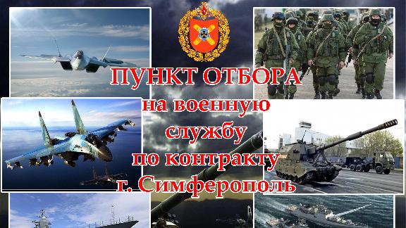 Адрес: г. Симферополь, ул. Киевская, 152. Телефон: 8 (3652) 66-85-71