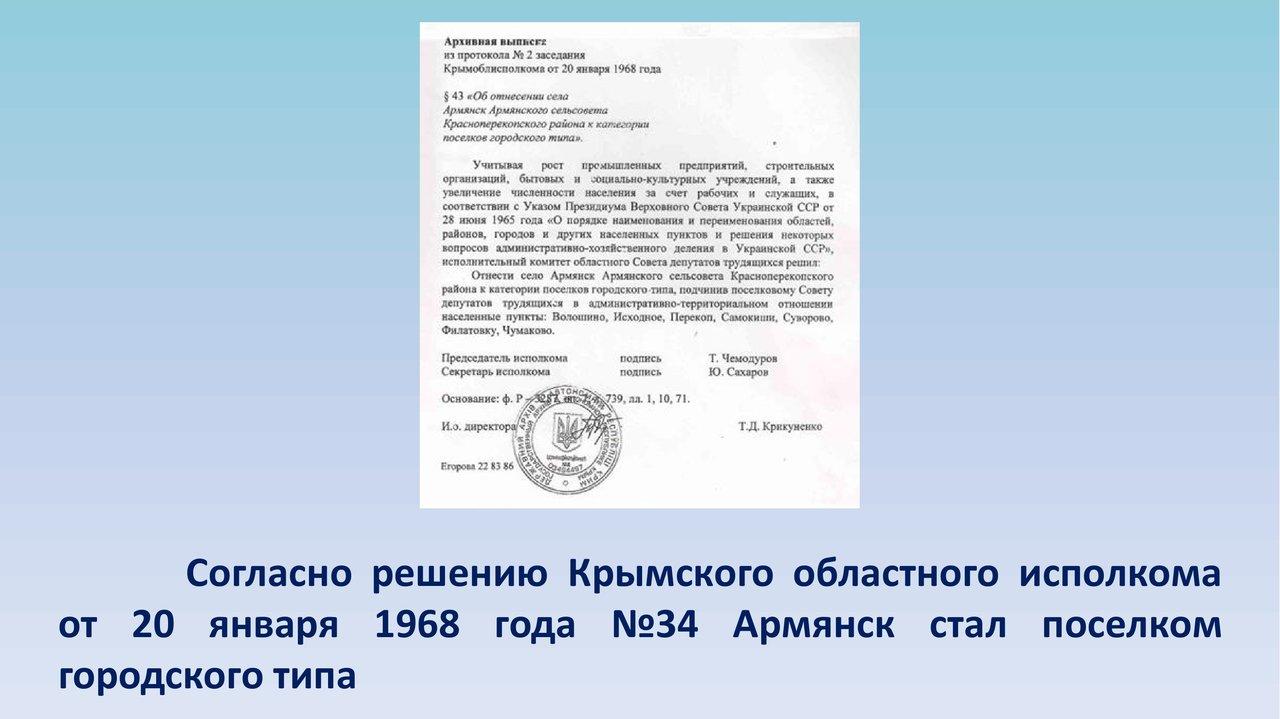 Документы, ставшие историей… (Посвящается 285-летию г.Армянска)
