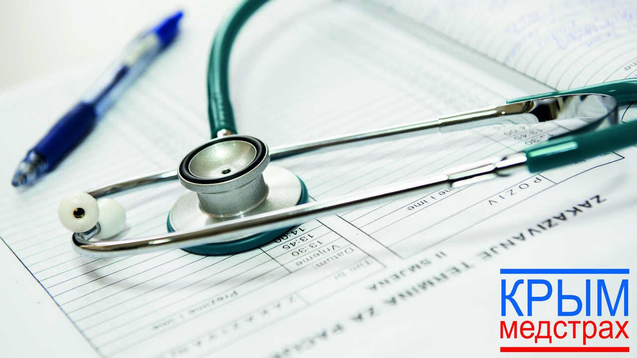 «Крыммедстрах» о возобновлении диспансеризации и профилактических медицинских осмотров взрослого населения в Крыму