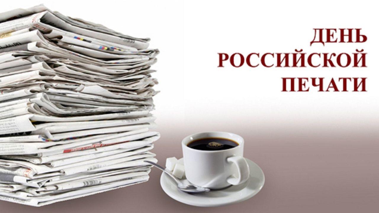 Открытка с днем прессы