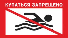 Определены места, где купаться запрещено