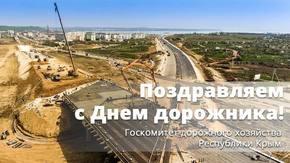 Поздравление председателя Госкомитета дорожного хозяйства Республики Крым Сергея Карпова с Днем работников дорожного хозяйства
