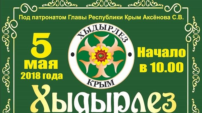 В Крыму отметят всекрымский праздник Хыдырлез