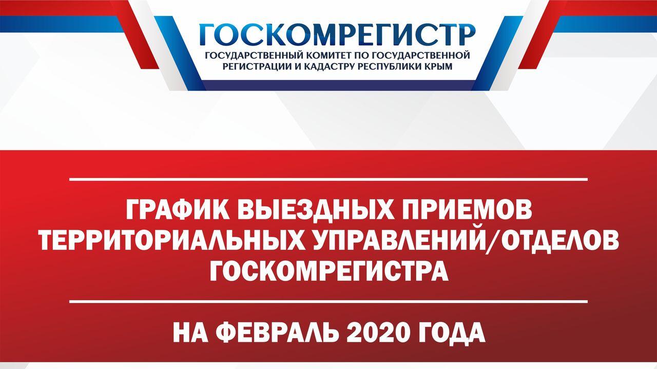 В феврале 2020 года получить консультации специалистов Госкомрегистра по вопросам оформления недвижимости смогут жители 24  муниципальных образований Крыма