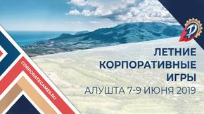 В Крыму пройдут Летние корпоративные игры