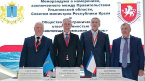 В рамках РИФ-2019 Сергей Аксёнов подписал инвестиционные соглашения и ряд документов о сотрудничестве с регионами РФ