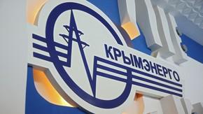 Сергей Аксёнов: На реконструкцию сетей «Крымэнерго» будет выделено 9 млрд рублей