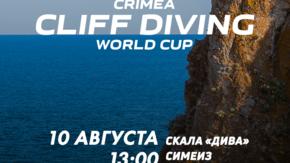 В Крыму в августе  пройдет Кубок мира по клифф-дайвингу