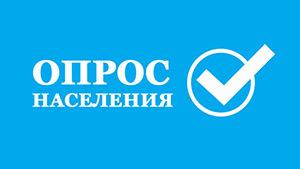 Приглашаем принять участие в Интернет-опросе об эффективности деятельности органов местного самоуправления