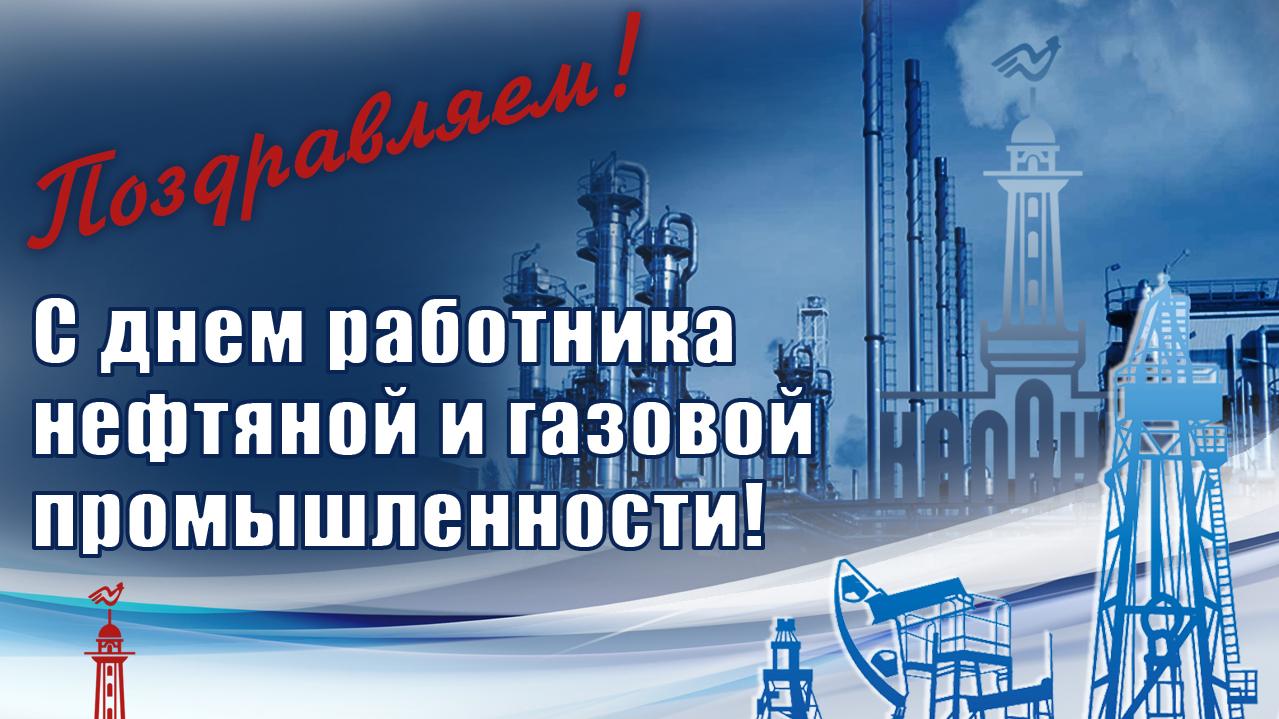 День нефтяной промышленности открытка, для открытки день