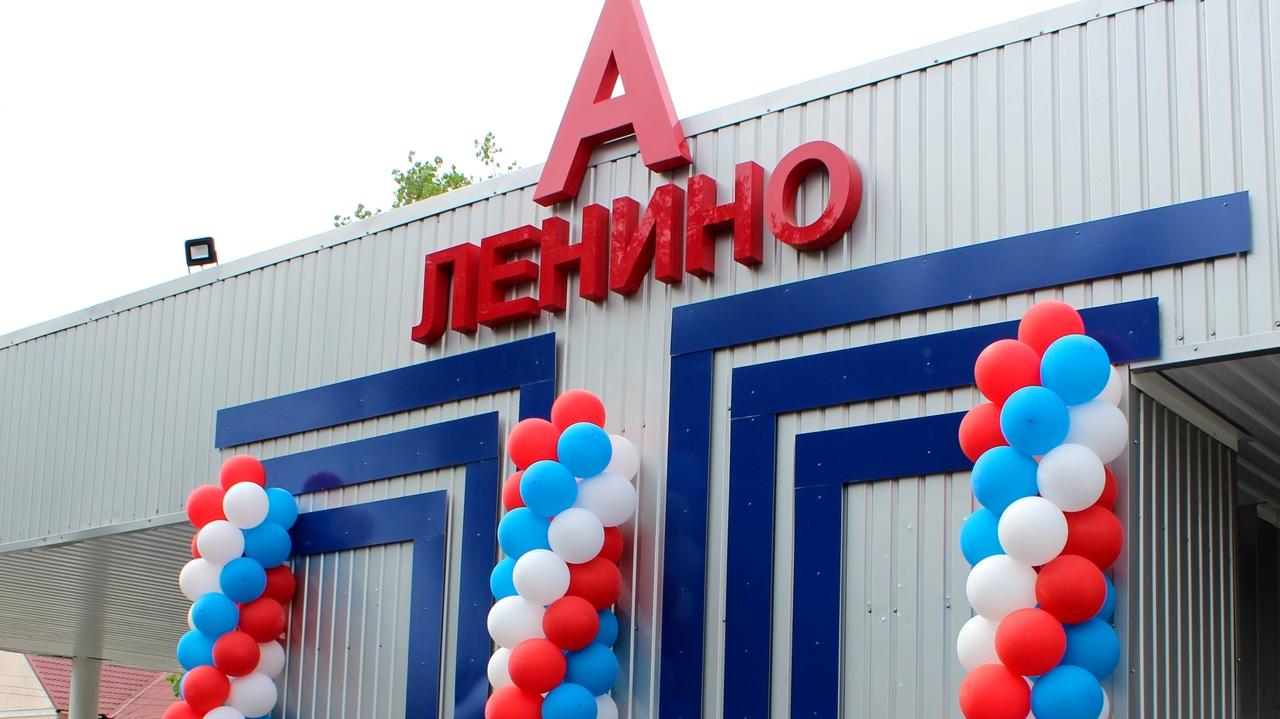 В Ленинском районе открылась  современная, модульная автостанция
