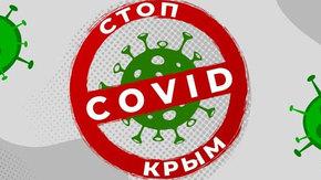 В Крыму стартовал проект «Стоп Covid Крым»