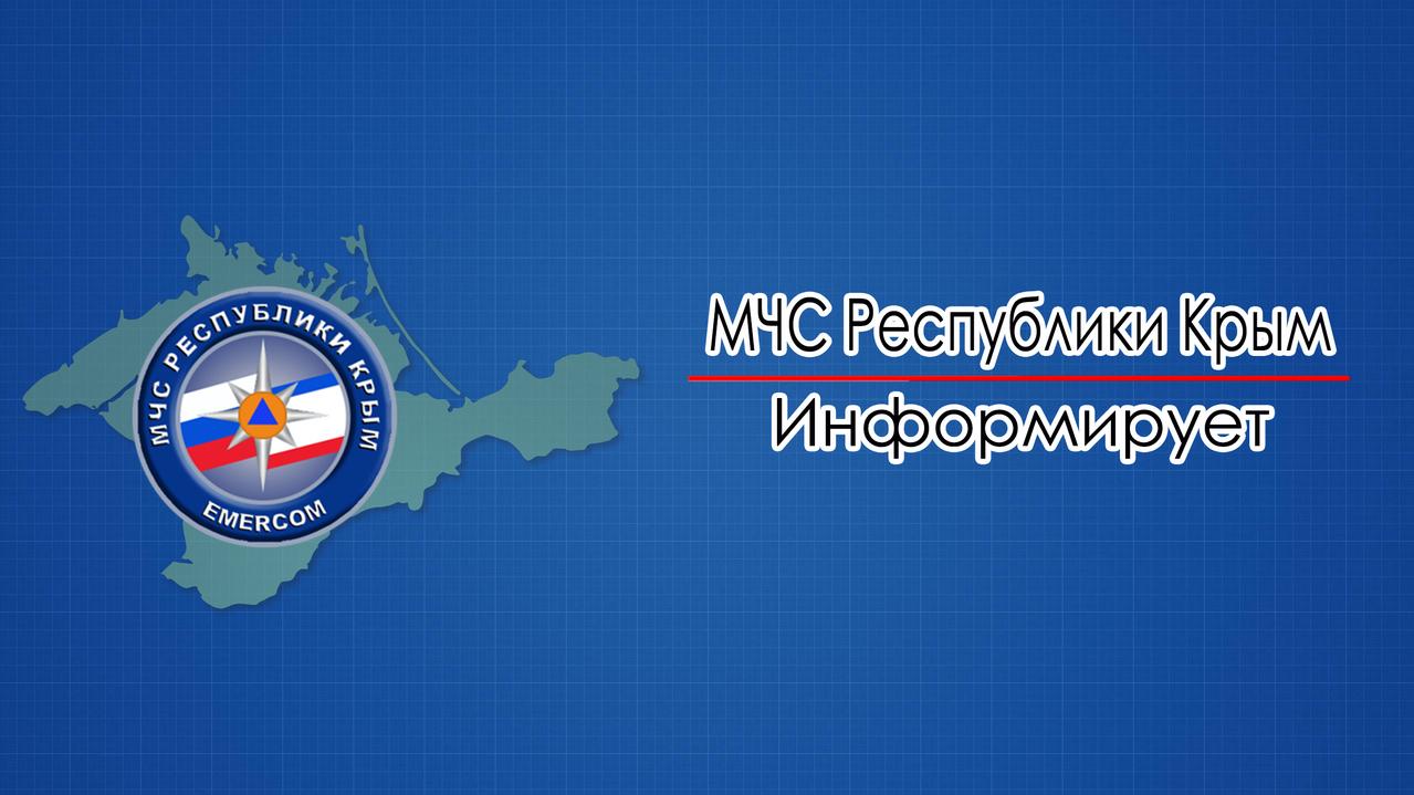 Заседание Коллегии МЧС Республики Крым