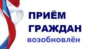 С 22 сентября 2021 года в Минжилполитики и стройнадзора Республики Крым возобновлён приём граждан