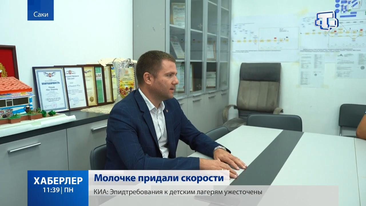 Как передаетМиллет, Вывести производительность на новый уровень. В Крыму продолжается реализация национального проекта «Производительность труда». Он объединяет...