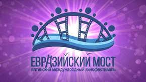 Торжественное открытие IV Ялтинского Международного кинофестиваля «Евразийский мост» состоится 20 сентября
