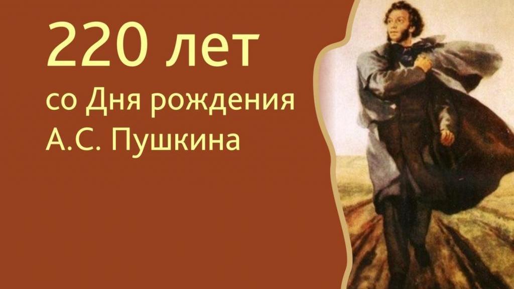220 лет пушкину открытки мои милые