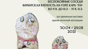 Выставка из фондового собрания Историко-археологического музея-заповедника «Неаполь Скифский» откроется в государственном музее-заповеднике «Херсонес Таврический»