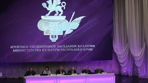 Под руководством Арины Новосельской проведено итоговое расширенное заседание коллегии Министерства культуры Республики Крым