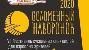 Крымский академический театр кукол принял участие в  Международном фестивале кукольных спектаклей для взрослых зрителей
