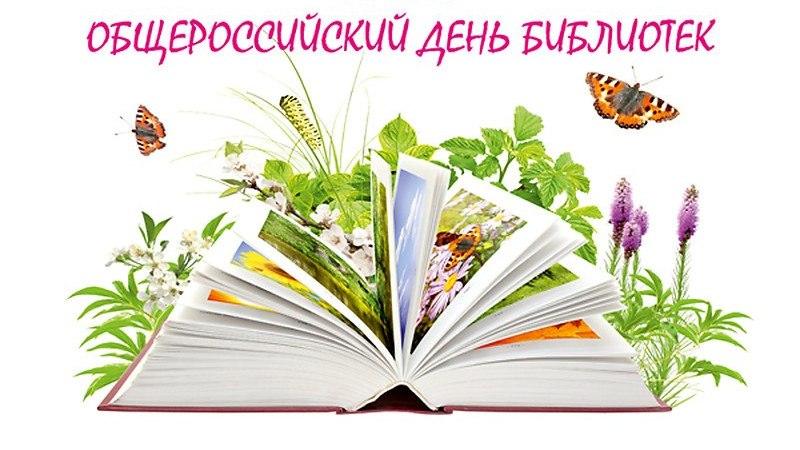 В Симферополе состоятся праздничные мероприятия, приуроченные к Общероссийскому дню библиотек