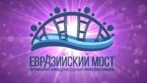 Торжественное закрытие III Ялтинского Международного кинофестиваля «Евразийский мост»