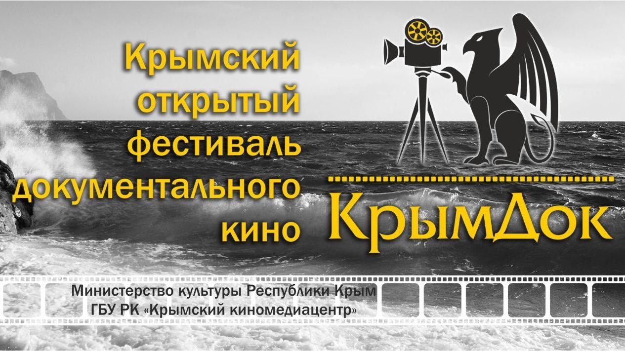 Пресс-конференция, посвященная проведению II Крымского открытого фестиваля документального кино «КрымДок»