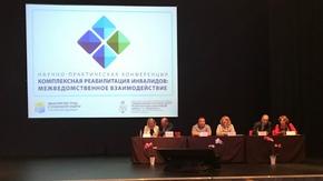 Елена Лось приняла участие в работе научно-практической конференции «Комплексная реабилитация инвалидов: межведомственное взаимодействие» в Санкт-Петербурге