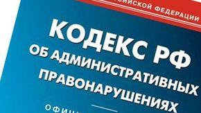 В Феодосии и Алуште вновь оштрафованы пользователи пляжей