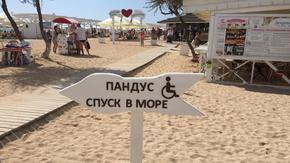 Минкурортов РК провели рейд по пляжам Евпатории