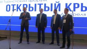 Стартовал VIII Международный туристский форум «Открытый Крым»