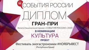 Крымский фестиваль #Ноябрьфест получил Гран-при национальной премии «События России – 2020»