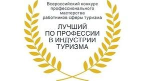 Продолжается прием заявок на Всероссийский Конкурс «Лучший по профессии в индустрии туризма»