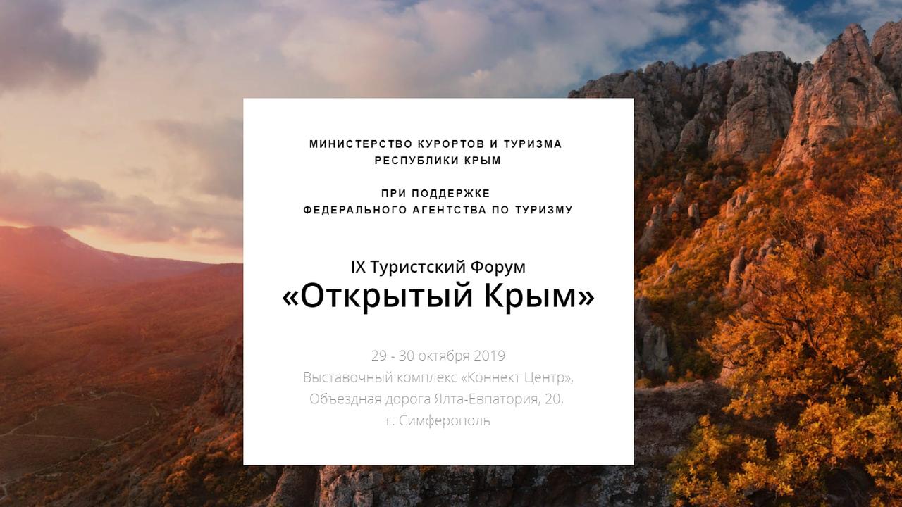 IX Туристский форум «Открытый Крым»