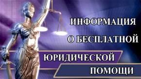 Информация об оказании гражданам бесплатной юридической помощи
