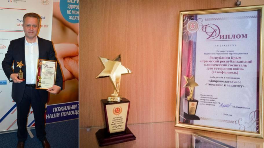 Крымский госпиталь признан победителем в номинации «Доброжелательное отношение к пациенту»