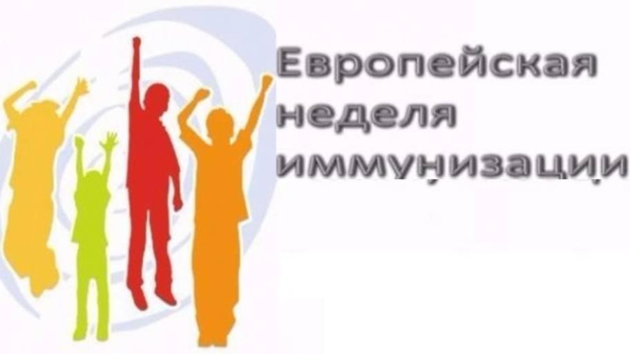 В Симферополе пройдут мероприятия «Европейской недели иммунизации-2018»