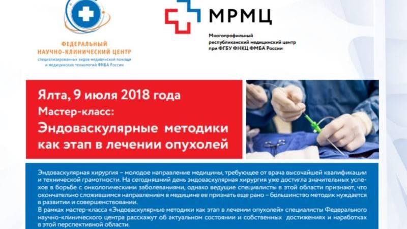 В Ялте проводится мастер-класс «Эндоваскулярные методики как этап в лечении опухолей»