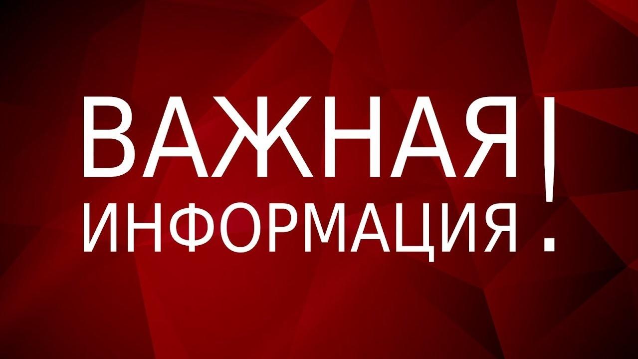 Администрация Симферопольского района информирует о переносе месторасположения участковых комиссий и помещений для голосования